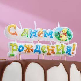 """Свеча для торта """"С Днем Рождения"""" Disney. Винни"""