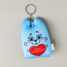 """Keychain antistress - Zay Cho """"Love hugs"""""""