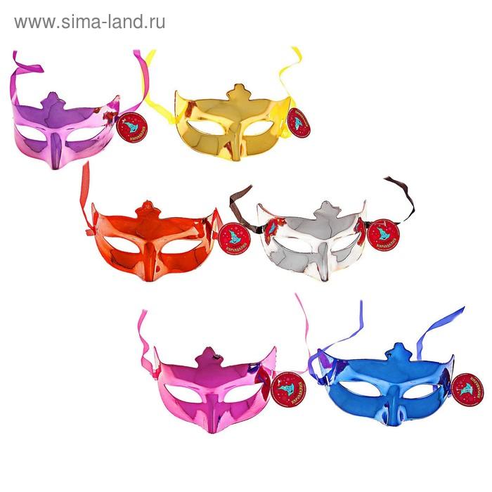Карнавальная маска декоративная блестящая, однотонная, цвета МИКС