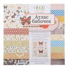 """Набор бумаги д/скрапбукинга (11 листов) """"Атлас бабочек"""" 20х20 см"""