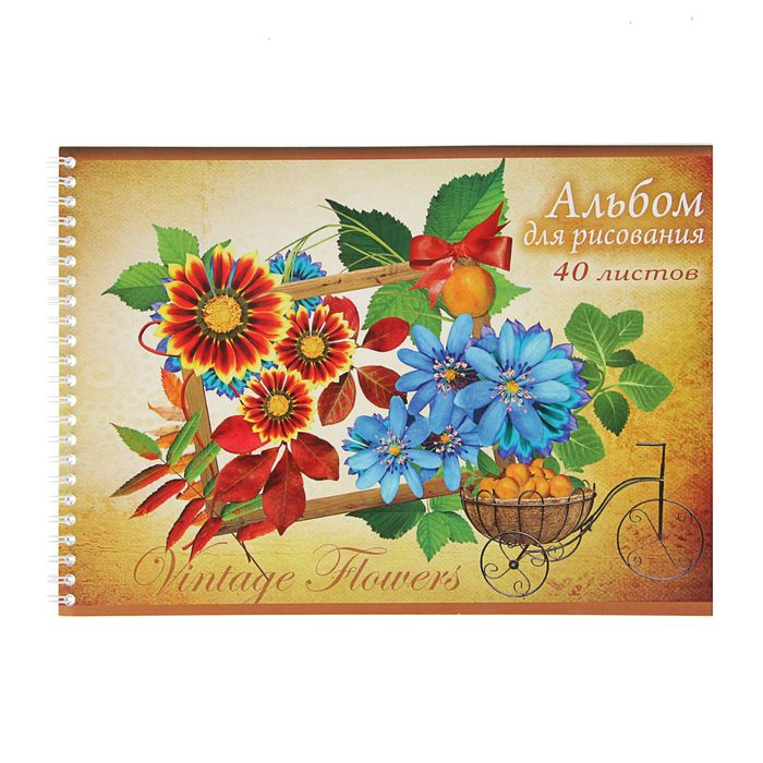Альбом д/рис А5 40 л на гребне Vintage flowers АР40М107/1