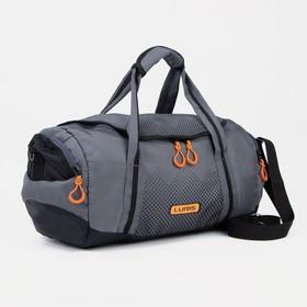Сумка спортивная, отдел на молнии, 2 наружных кармана, длинный ремень, цвет серый/оранжевый