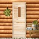 """Дверь для бани и сауны """"Прямая"""" , 160х80см"""