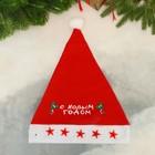 """Колпак новогодний """"С новым годом"""" звёзды свет 28*40 см"""