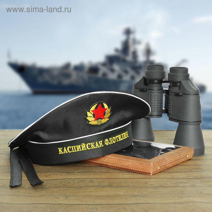"""Бескозырка взрослая """"Каспийская флотилия"""", р-р. 56"""