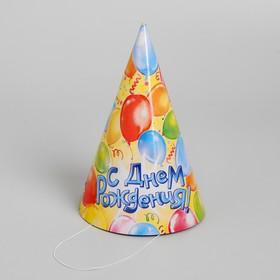 Колпак бумажный «С днём рождения», шары, 16 см в Донецке