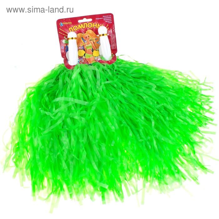 Карнавальные помпоны, набор 2 шт., цвет зелёный