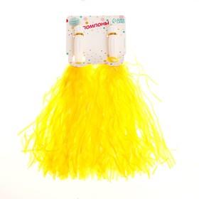 Карнавальные помпоны, набор 2 шт., цвет жёлтый