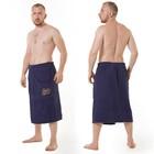 Килт(юбка) муж. махр., карман арт:КМ02, 70х150 темно-синий, Хл, 300г/м