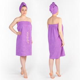 Набор д/сауны махр. жен. (Килт(юбка)(80х150+-2)+ чалма), цвет сиреневый