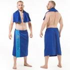 Набор д/сауны махр. муж. (Килт(юбка)(70х160+-2), полотенце 50х90), цвет синий