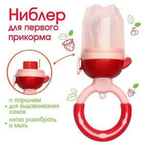 Ниблер силиконовый «Малина», цвет красный