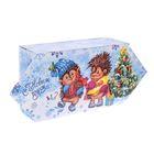 Сборная коробка-конфета «Весёлого Нового года!», 18 × 28 × 10 см