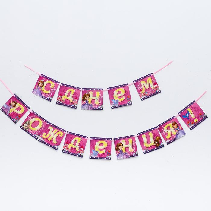"""Гирлянда на ленте """"С Днем Рождения!"""", София Прекрасная, дл. 215 см"""