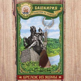 Брелок из яшмы «Башкортостан» Ош