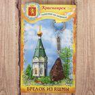 Брелок из яшмы «Красноярск» (натуральный камень)