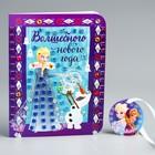 """Аппликация на открытке """"Волшебного Нового Года"""" Холодное сердце, стразы"""