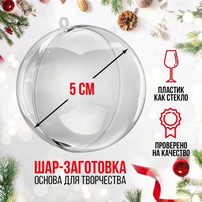 """Заготовка - подвеска, раздельные части """"Шар"""", диаметр собранного 5 см"""