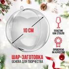 """Заготовка - подвеска, раздельные части """"Шар"""", диаметр собранного 10 см"""
