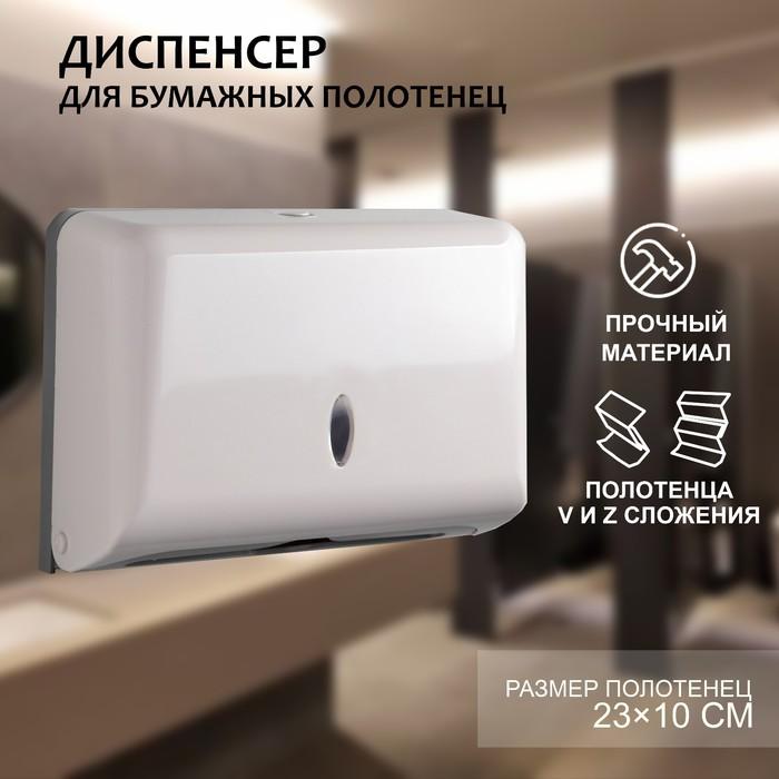 Диспенсер бумажных полотенец в листах, пластиковый (макс. 200 шт), цвет белый