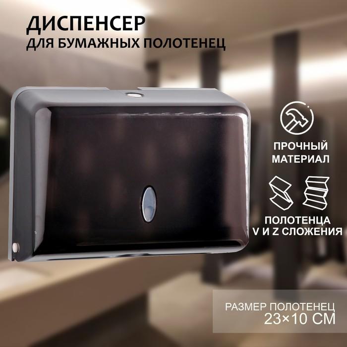 Диспенсер бумажных полотенец в листах, пластиковый (макс. 200 шт), цвет чёрный