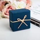 Коробка подарочная, синий, 7 х 7 х 5 см