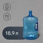 ПЭТ бутыль, 18.9 л, многооборотная, с ручкой