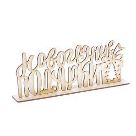 Деревянная заготовка на подставке «Новогодние подарки», 20 × 30 см