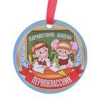 """Медаль-магнит """"Первоклассник"""" здравствуй, школа"""