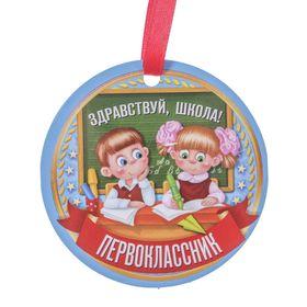 Медаль-магнит 'Первоклассник' здравствуй, школа Ош