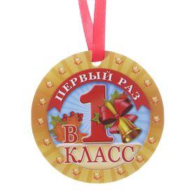 Медаль-магнит 'Первый раз в первый класс' Ош