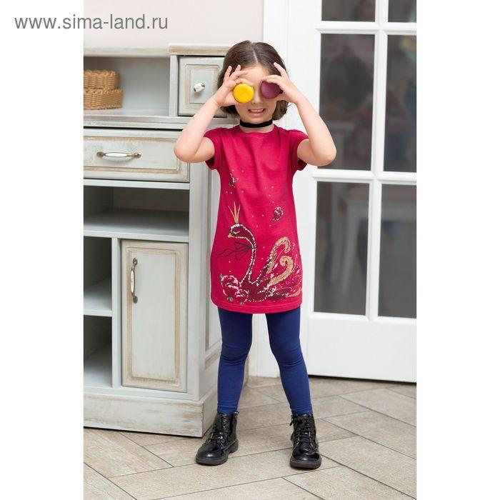 Комплект для девочки, рост 92 см, цвет малиновый