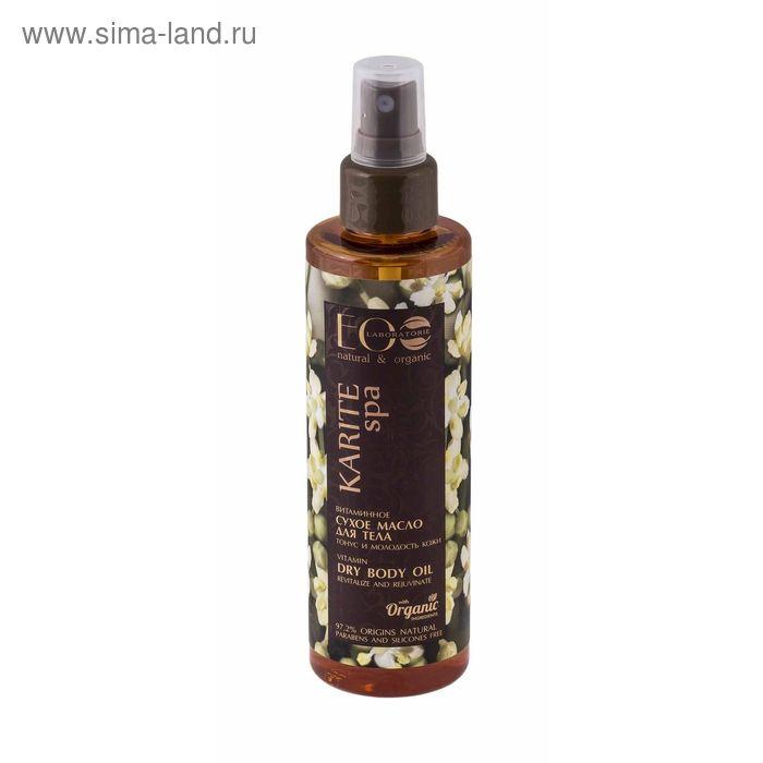 """Витаминное сухое масло для тела Ecolab Karite Spa """"Тонус и молодость кожи"""", 200 мл"""