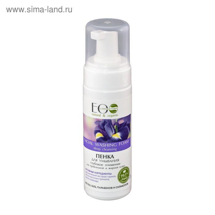 """Пенка для умывания Ecolab """"Глубокое очищение"""" для проблемной и жирной кожи, 150 мл"""