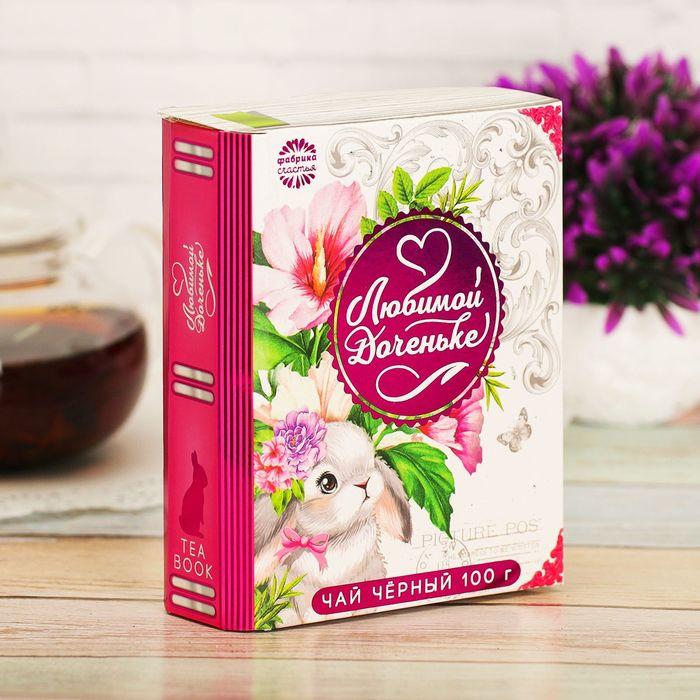 """Подарочный чай чёрный в книге """"Любимая доченька"""", 100 г"""