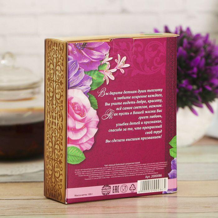 """Подарочный чай чёрный в книге """"Любимый воспитатель"""", 100 г"""