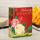 """Подарочный чай чёрный в книге """"Лучший бухгалтер"""", 100 г"""
