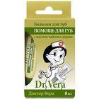 Доктор Вера Бальзам помощь для губ с маслом чайного дерева 8мл