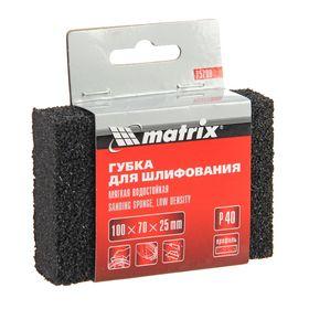 Губка для шлифования MATRIX, 100 х 70 х 25 мм, мягкая, P40 Ош
