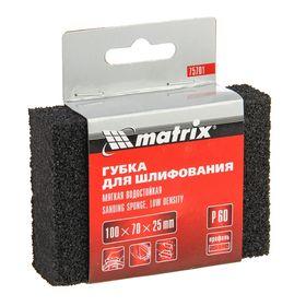 Губка для шлифования MATRIX, 100 х 70 х 25 мм, мягкая, P60 Ош