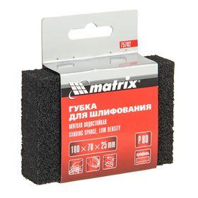 Губка для шлифования MATRIX, 100 х 70 х 25 мм, мягкая, P80 Ош