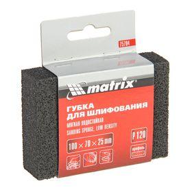 Губка для шлифования MATRIX, 100 х 70 х 25 мм, мягкая, P120 Ош