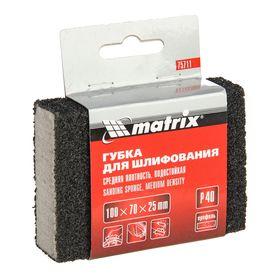 Губка для шлифования MATRIX, 100 х 70 х 25 мм, средняя плотн., P40 Ош