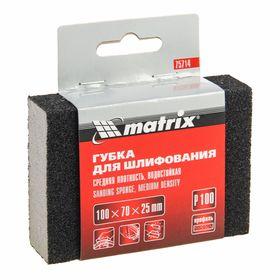 Губка для шлифования MATRIX, 100 х 70 х 25 мм, средняя плотн., P100 Ош