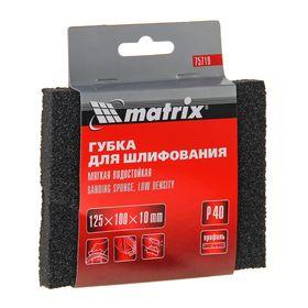 Губка для шлифования MATRIX, 125 х 100 х 10 мм, мягкая, P40 Ош