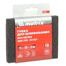 Губка для шлифования MATRIX, 125 х 100 х 10 мм, мягкая, P80 Ош
