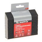 Губка для шлифования MATRIX, 120 х 90 х 25 мм, трапеция, мягкая, P80