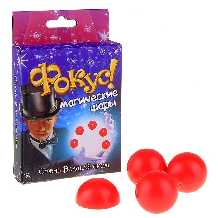 """Фокус """"Магические шары"""""""