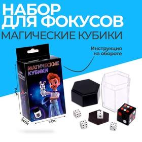 Фокус «Магические кубики»