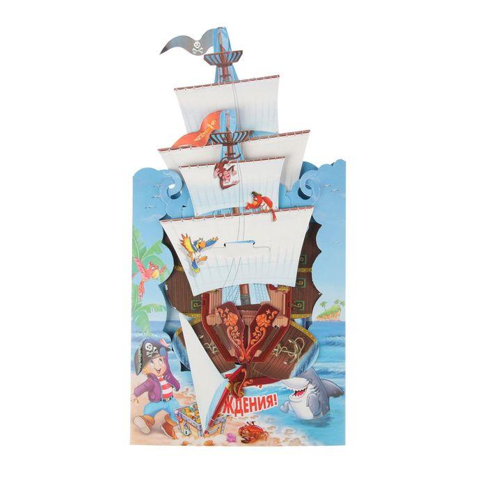 Днем рождения, пиратская открытка с днем рождения своими руками